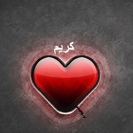 صور اسم كريم (2)