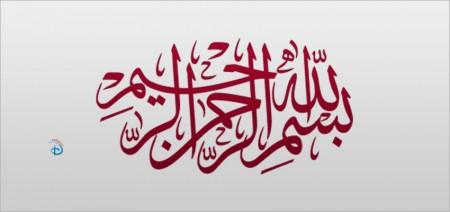 صور بسم الله الرحمن الرحيم (1)