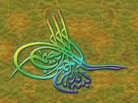 صور بسم الله الرحمن الرحيم (2)
