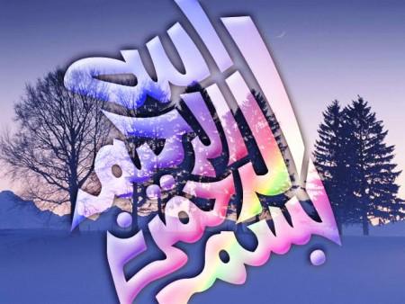 صور بسم الله الرحمن الرحيم (4)
