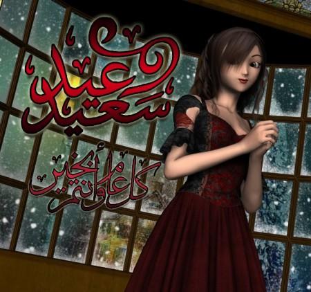 صور عيد مبارك (1)