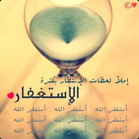 صور مكتوب عليها استغفر الله (2)