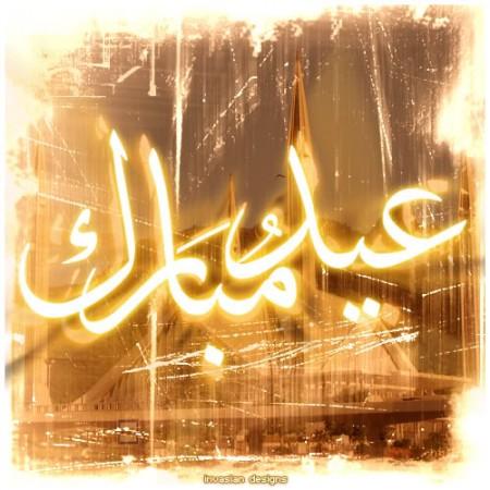 عيد الفطر المبارك2015 (2)