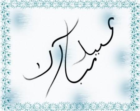 كروت تهنئة بالعيد 2015 (1)