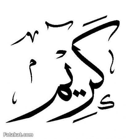 كريم (2)