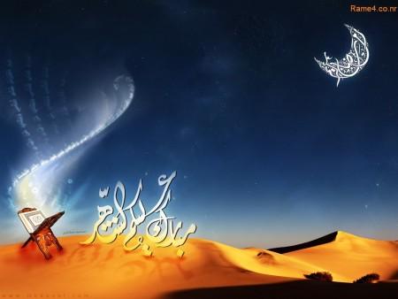 كفرات فيس بوك عن شهر رمضان  (1)