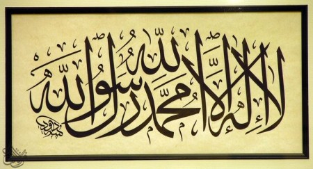 لا اله الا الله اسلاميات (2)