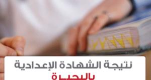 نتيجة الشهادة الاعدادية محافظة البحيرة 2015 برقم الجلوس