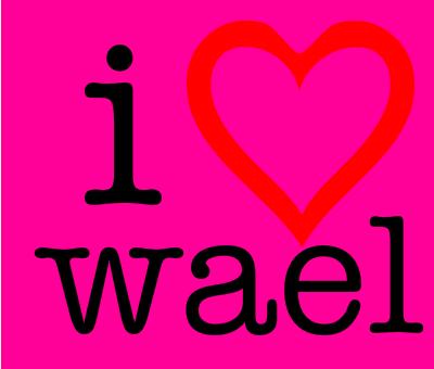 i love wael وائل (2)