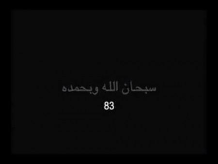 سبحان الله وبحمده بالصور (3)