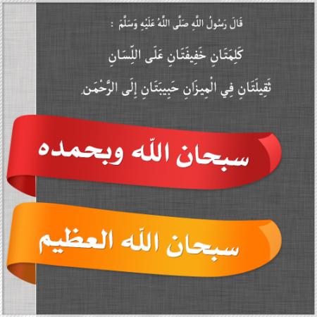 سبحان الله وبحمده سبحان الله العظيم (2)