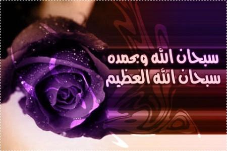 سبحان الله وبحمده سبحان الله العظيم (6)