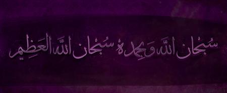 سبحان الله (2)