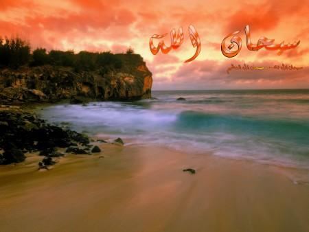 صور سبحان الله (1)