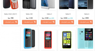 اسعار نوكيا الشناوي
