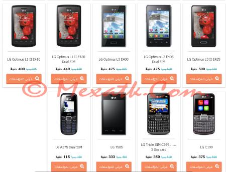 اسعار LG الشناوي أحدث الأسعار (1)