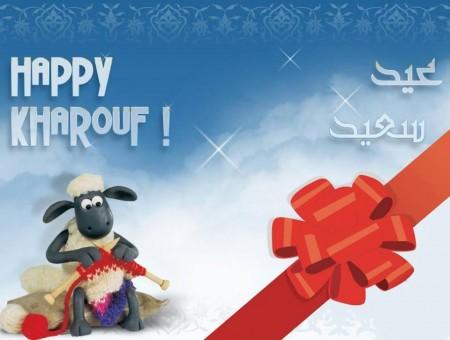 صور تهنئة عيد الاضحي المبارك (1)