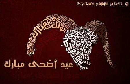 صور تهنئة عيد الاضحي المبارك (2)