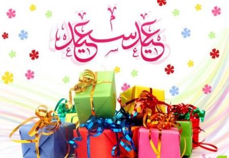 عيد اضحي سعيد بالصور (1)