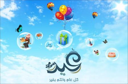 عيد اضحي سعيد بالصور (3)