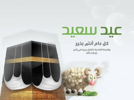 عيد اضحي سعيد بالصور (4)