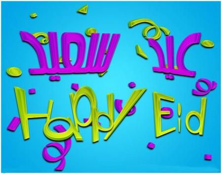 عيد اضحي مبارك (1)