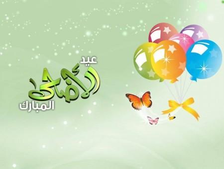 عيد اضحي مبارك 2015 (3)