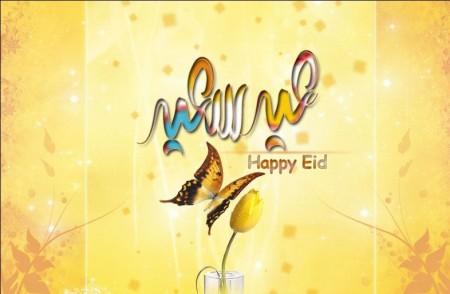 عيد اضحي مبارك 2015 (4)