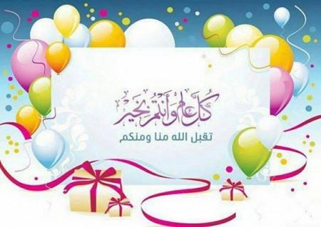 عيد اضحي مبارك (3)