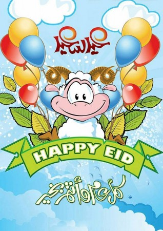 عيد اضحي مبارك (4)