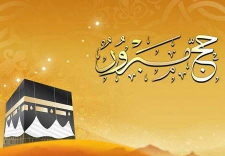 عيد الاضحي2015 (3)