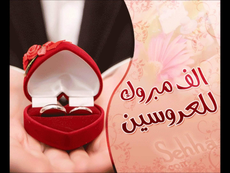 تحميل صور عن الزواج (1)