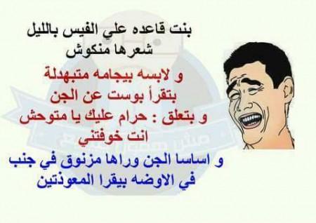 صور مضحكه مع تعليق  (1)