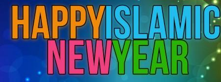 كل عام وانتم بخير بمناسبة السنه الهجرية الجديدة 1437 (2)
