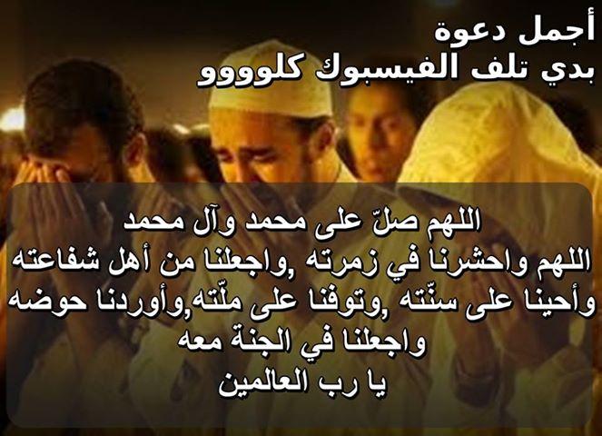 ادعية اسلامية (3)