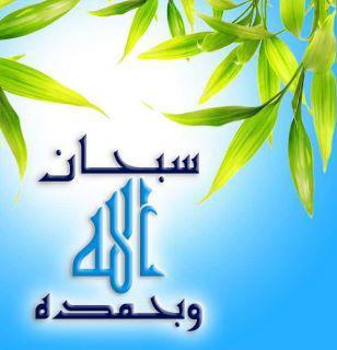 صور عليها كلام اسلامي وديني وادعية (4)