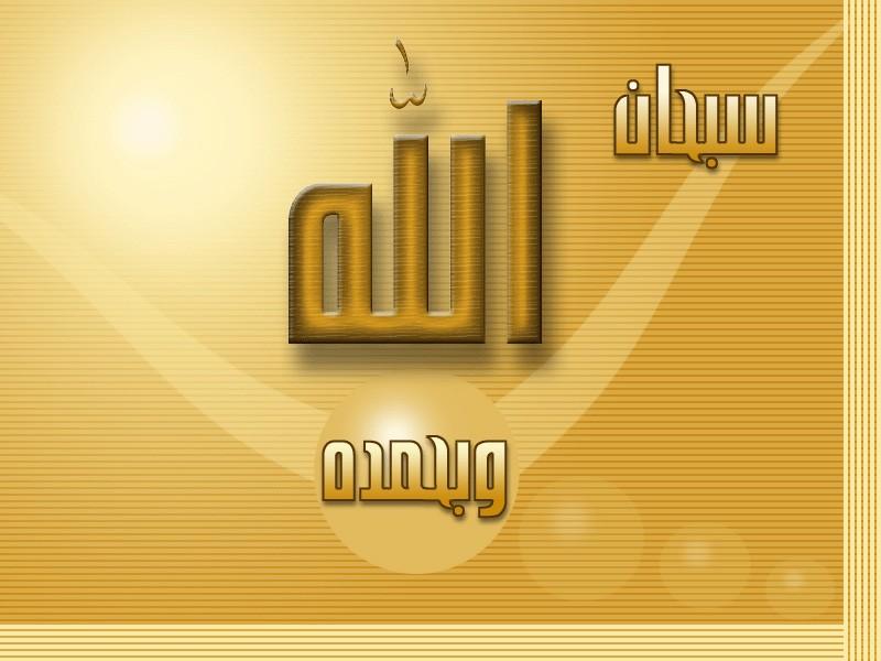 صور مكتوب فيها اذكار وادعية اسلامية (2)