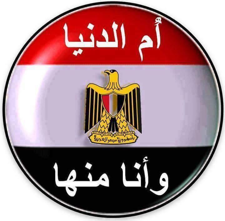 علم مصر بالصور (1)