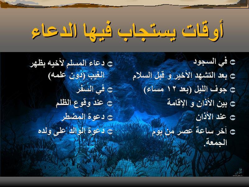 خلفيات دينية واسلامية (2)