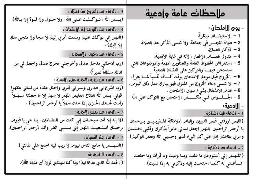 صور أدعية اسلامية (2)