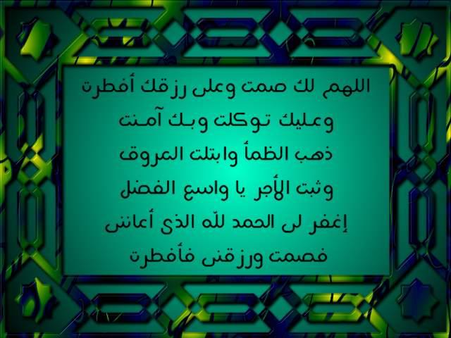 صور ادعية جميلة اسلامية (3)