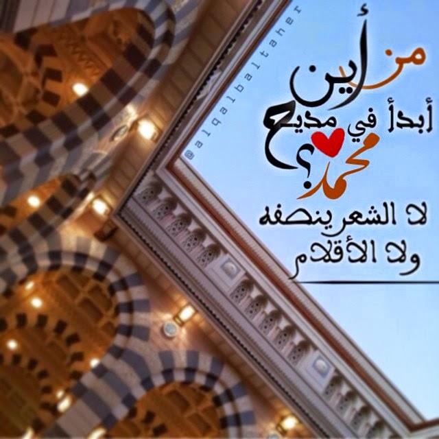 صور اسلاميات للفيس بوك وتويتر (3)