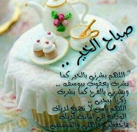 صور صباح الخير جديده (4)