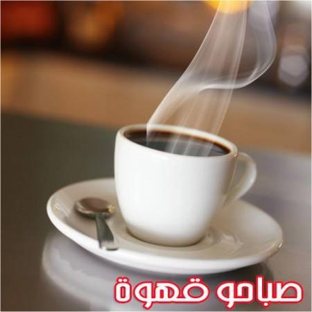 صور مكتوب عليها صباح الخير (1)