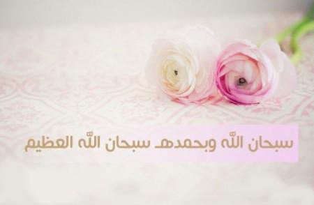 صور رمزيات اسلامية ادعية واذكار اسلامية للواتس اب (3)