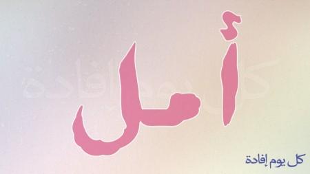 اسم امل مكتوب علي صور (1)