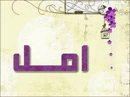 اسم امل مكتوب علي صور (2)