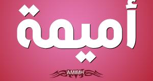 اسم اميمة مكتوب علي صور للفيس بوك وتويتر وواتس اب (1)