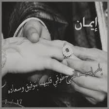 اسم ايمان مكتوب علي صور (1)