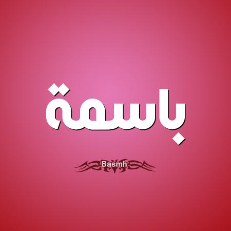 اسم Bassma (1)